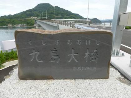 九島大橋07