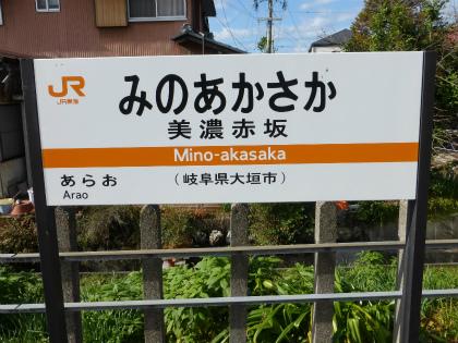 美濃赤坂駅03