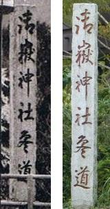 御岳橋03