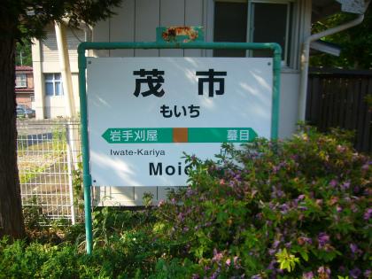 茂市駅06