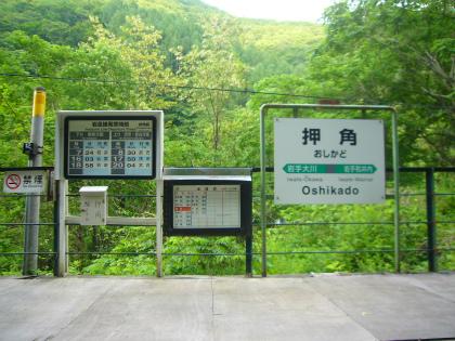 押角駅08