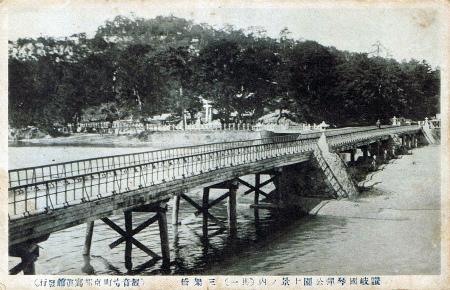 三架橋05