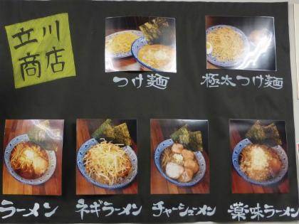 立川商店02