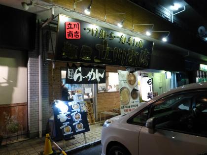 立川商店05