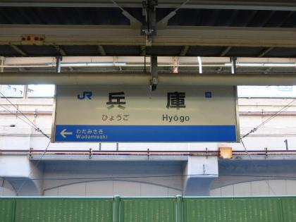和田岬線03