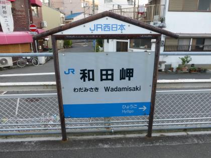 和田岬線10