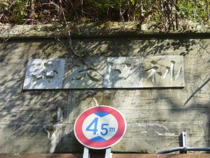 山伏トンネル05
