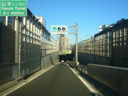山手トンネル12