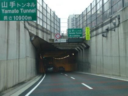 山手トンネル16