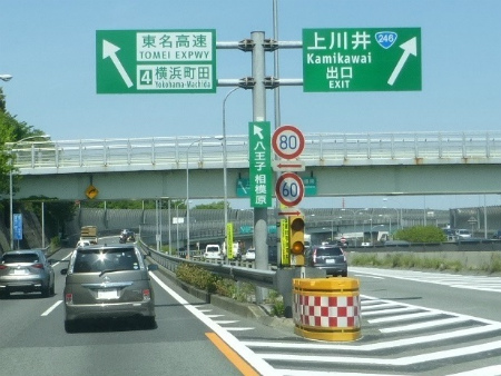 横浜町田立体20