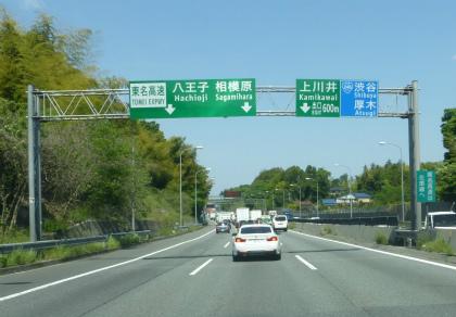 横浜町田立体22