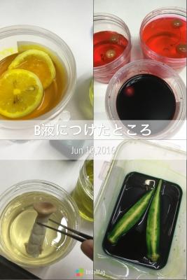 フルーツ野菜をB液につけたところ