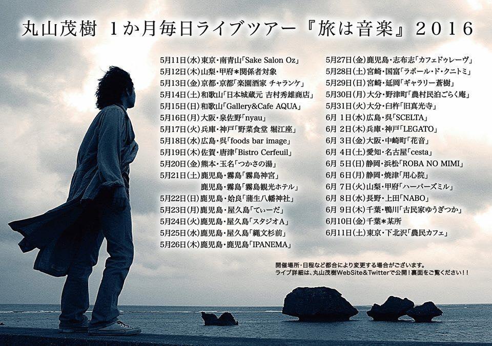 丸山茂樹 1か月毎日ライブツアー「旅は音楽」2016