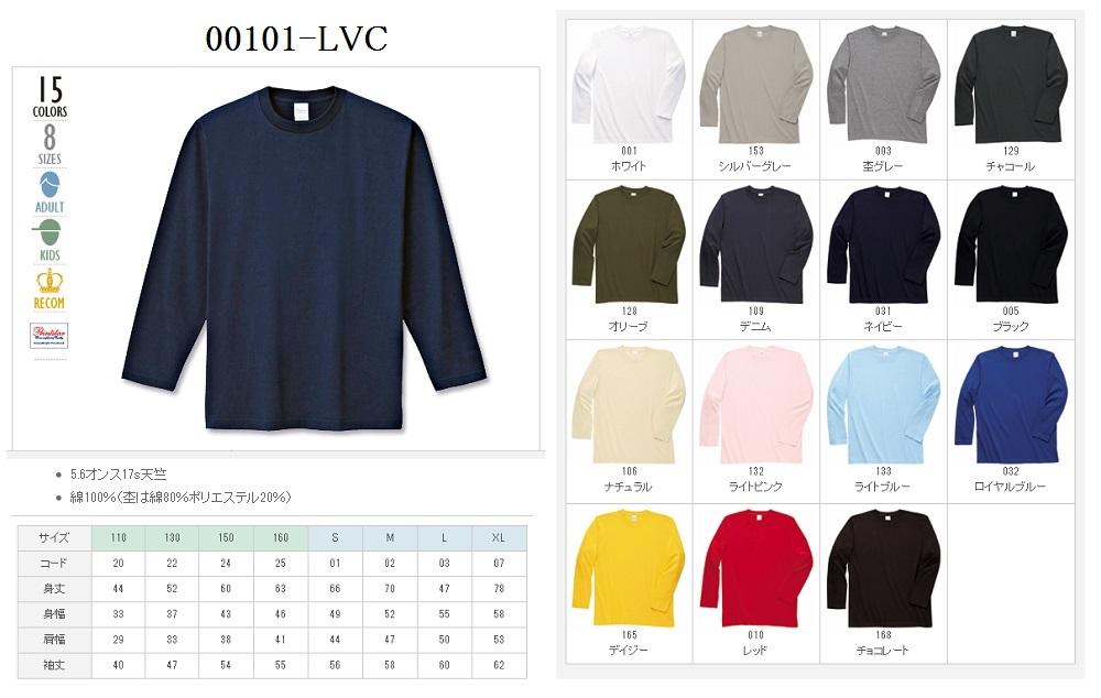 00101LVC
