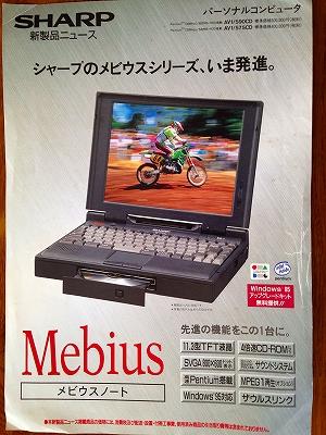 mebius.jpg