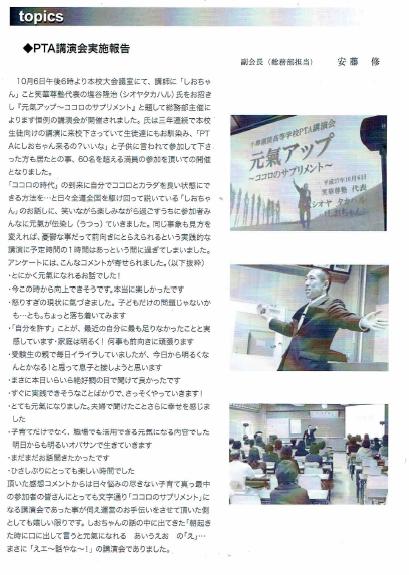 小樽潮陵高校PTA機関紙