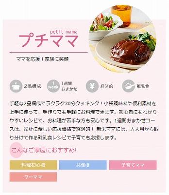 ヨシケイdp (1)