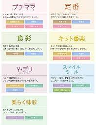 ヨシケイdp (6)
