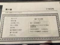 160507黒十 (2)