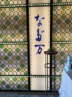 161208なだ万 (23)
