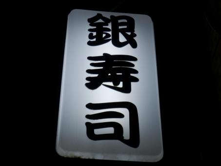 銀寿司 (1)