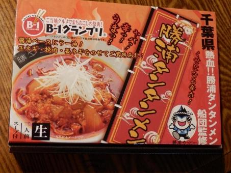 勝浦タンタン麺 (3)