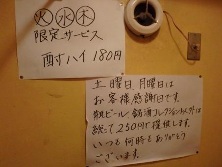 PA081271.jpg