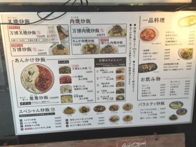 160222チャーハン専門店炒飯の万博メニュー