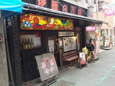 160222チャーハン専門店炒飯の万博外観