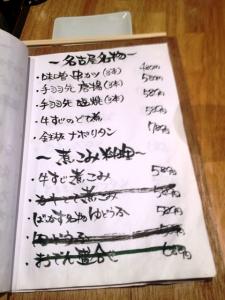 160419名駅立呑ばっかすメニュー名古屋名物