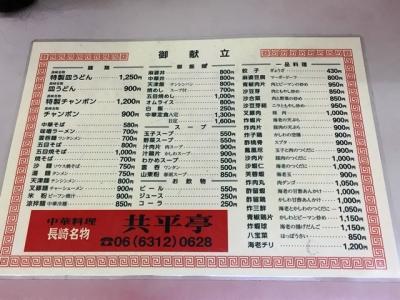 160402共平亭メニュー