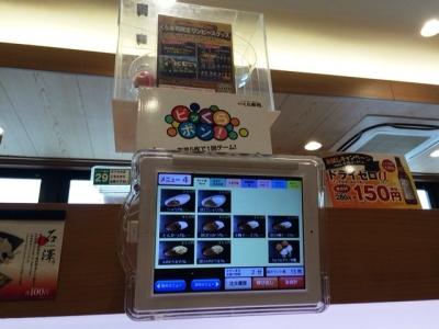 160417くら寿司天六駅前店ビッくらポン!