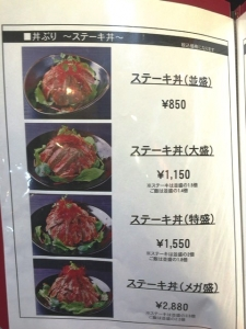 160429RED MOUNTAINメニューステーキ丼