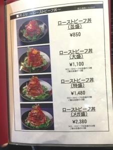 160429RED MOUNTAINメニューローストビーフ丼