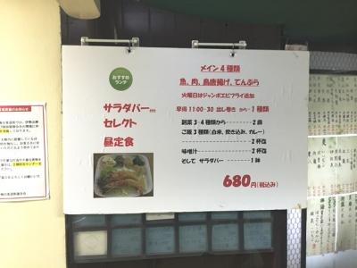 160506木曽路昼定食680円メニュー内容