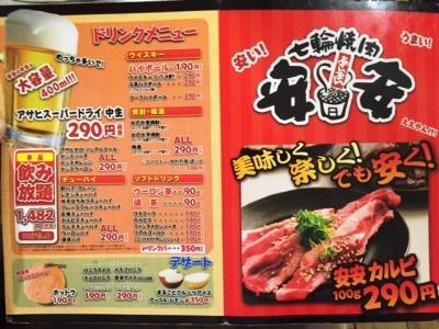 160508安安梅田東通り店メニュードリンク