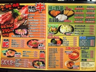 160508安安梅田東通り店メニューフード