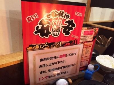 160508安安梅田東通り店注意書き