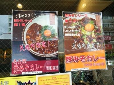160511CoCo壱番屋中区矢場町店限定メニューポスター