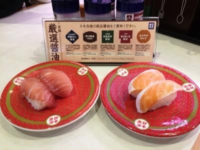 160521はま寿司都島本通店まぐろとトロサーモン