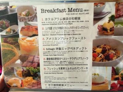 160524ホテルプラム内トバゴ朝食メニュー