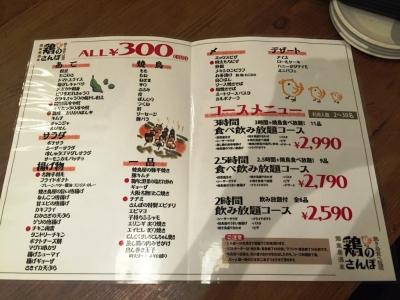 160531鶏のさんぽ茶屋町店メニュー