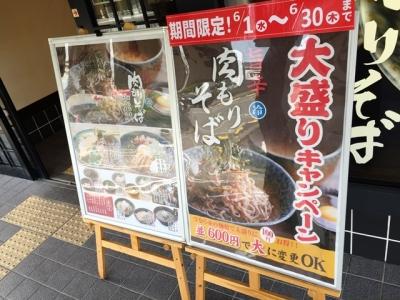 160620そば太鼓亭西宮建石店肉もりそば600円大盛り無料キャンペーン看板