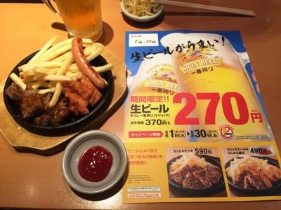 160620やよい軒堂山店カットステーキ&ミニ唐揚げ490円と生ビール270円