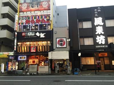 160624山忠名古屋駅西店外観
