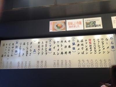160703揚子江ラーメン林記メニュー