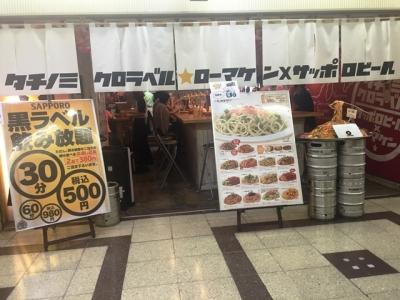 160718ローマ軒大阪駅前第3ビル店外観