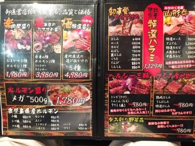 160723肉問屋お肉メニュー