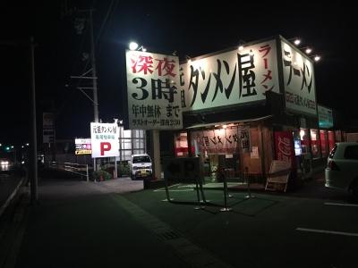 160809元祖タンメン屋大垣店外観