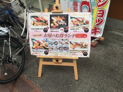 160810裕寿司十三店ランチメニュー看板